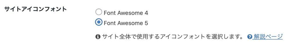 Font Awesome 5を使用するためにはCocoonの設定が必要です。