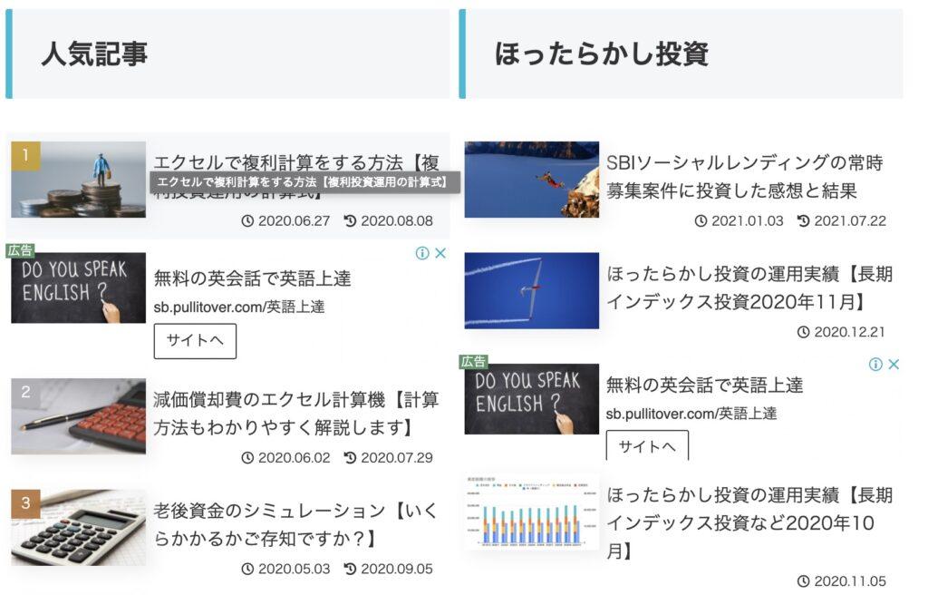 人気記事とカテゴリー一覧を2列表示する方法