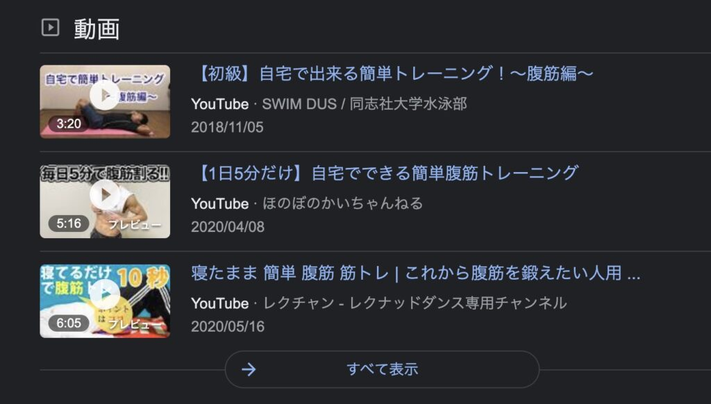 検索結果の上位にはYoutube動画