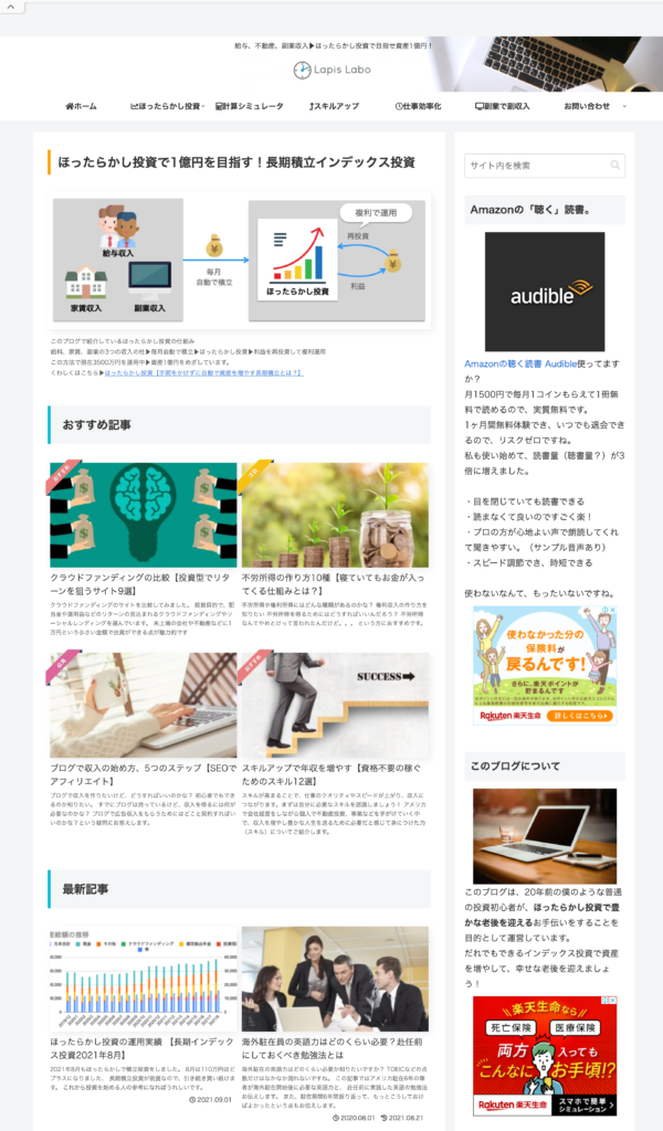 Cocoonトップページのカスタマイズ方法【超簡単レイアウト変更】