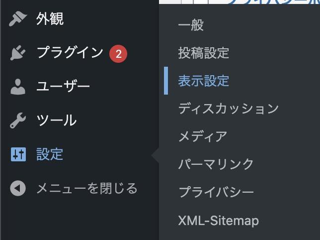 固定ページをトップページに設定する 設定>表示設定